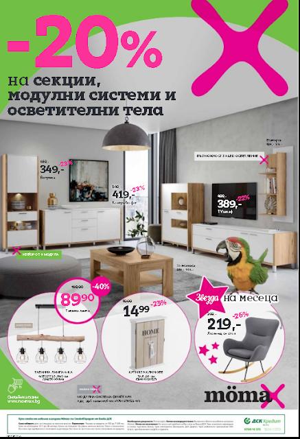 MOMAX  Топ Оферти, Промоции и Брошури