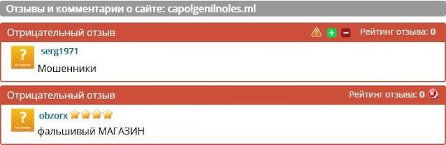 capolgenilnoles.ml - Реальные отзывы
