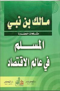 كتاب المسلم في عالم الاقتصاد pdf