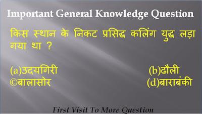 static gk in hindi,general knowledge in hindi,rrb ntpc practice set,general awarness in hindi,gk in hindi,gk quiz in hindi,gk mock test,railway test,