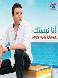Mostafa Kamel-Ana Nesetak 2020