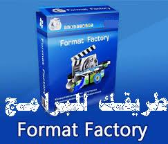 Format Factory - تحميل برنامج فورمات فاكتورى