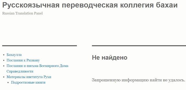 Фрагмент страницы сайта Русскоязычной переводческой коллегии