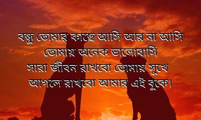 Friendship caption in bengali
