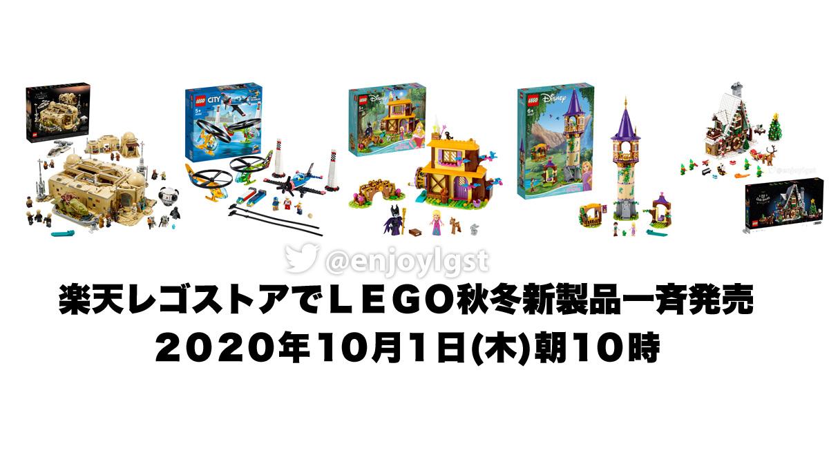 10/1(木)朝10時発売レゴ(LEGO)新製品一覧:楽天レゴストア:エルフのクラブハウス、モス・アイズリー、ディズニープリンセスなど(2020)