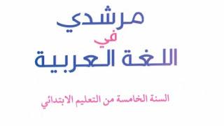 جذاذات الوحدة الثالثة الأسبوع الاول مرشدي في اللغة العربية المستوى الخامس