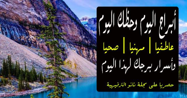 حظك اليوم الثلاثاء 7-4-2020 Abraj   الابراج اليوم الثلاثاء 7/4/2020   برجك الثلاثاء 7 نيسان \ ابريل 2020