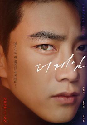 Phim Tiên Tri Thần Thám-Tâm Lý Hàn Quốc (2020)
