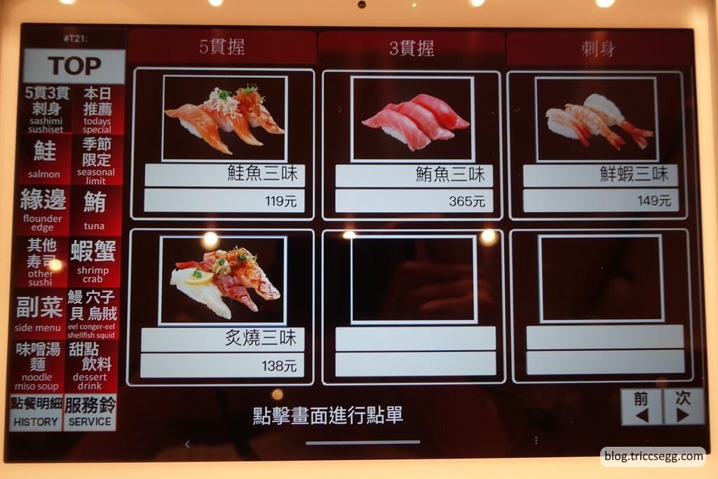 合點壽司菜單(3).JPG