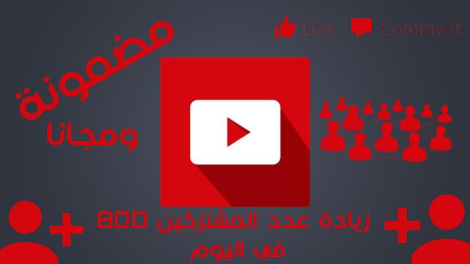 نصائح لزيادة مشتركين اليوتيوب 2020 || يوتيوب 1000 مشترك و 4000 مشاهدة
