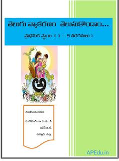 Short notes about Telugu Grammer Telugu Vyakaranam  Telusukundaam