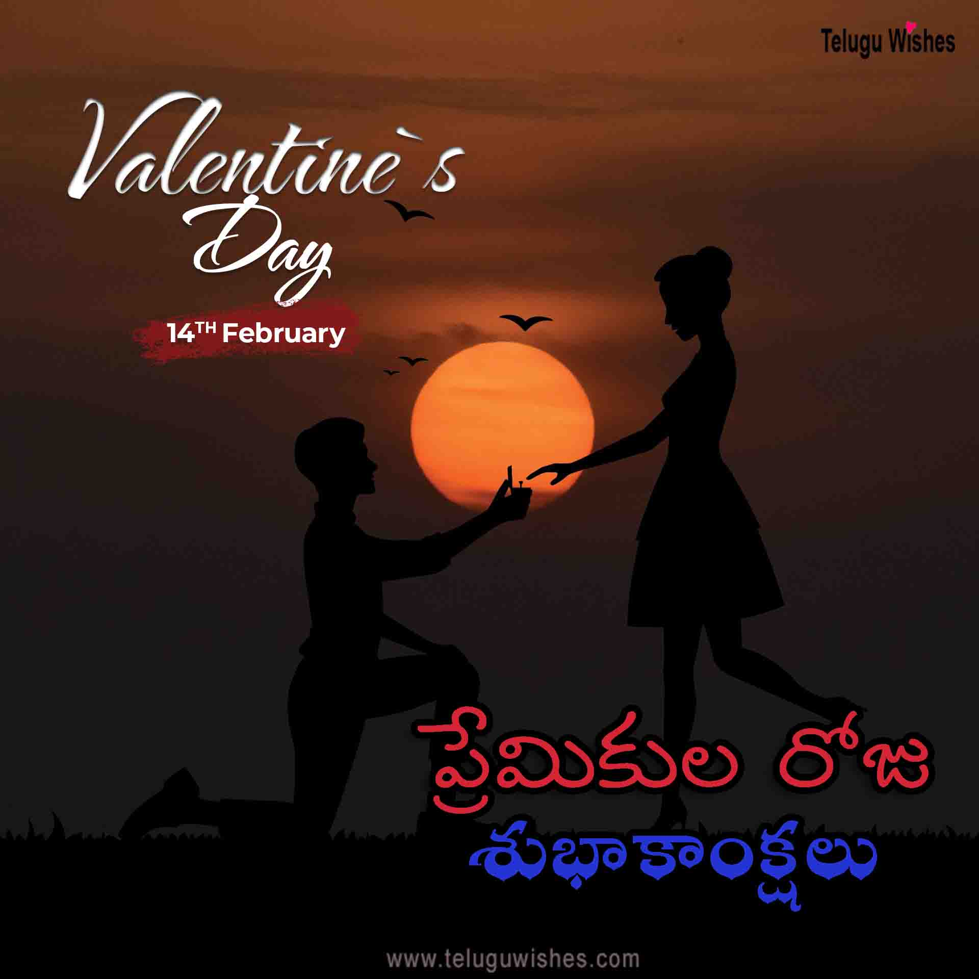 Valentine's Day wishes for wife in Telugu