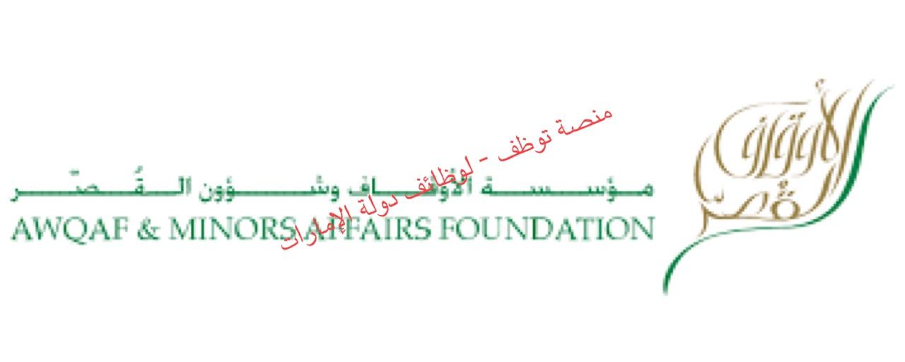 وظيفتان لمؤسسة الأوقاف وشؤون القصر بأمارة دبي