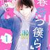 El manga Harumatsu Bokura, de Anashin, finalizará en dos capítulos
