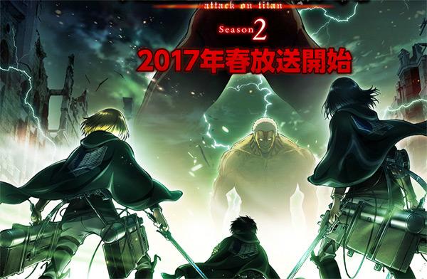 Segunda temporada de Shingeki no Kyojin tendrá 12 capítulos