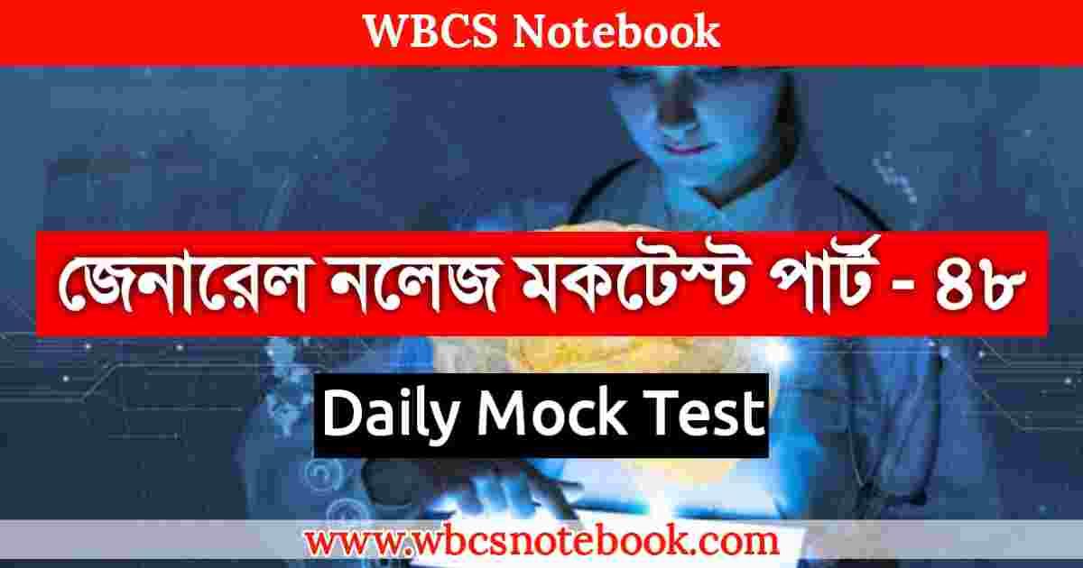 General Knowledge Mock Test Part - 48 in Bengali | | জেনারেল নলেজ মকটেস্ট পার্ট -৪৮