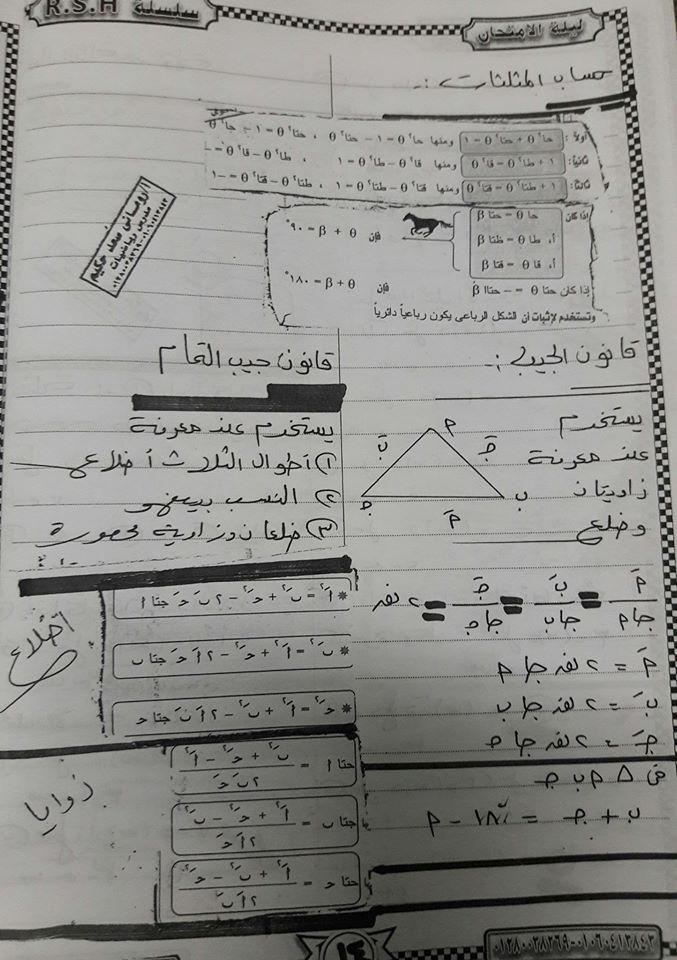 مراجعة رياضيات تانية ثانوي مستر/ روماني سعد حكيم 14