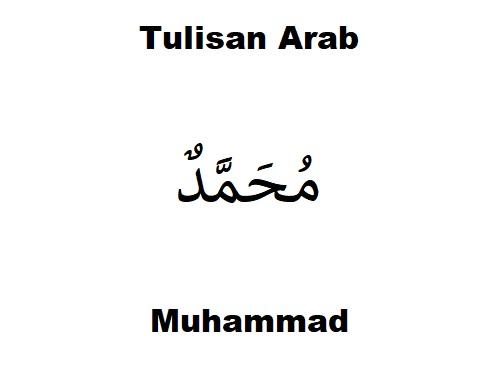 Tulisan Arab Muhammad yang Benar