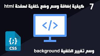 كيفية إضافة وسم وضع خلفية لصفحة html