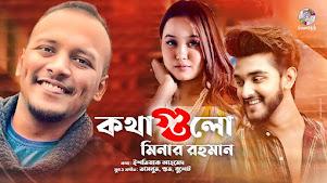 Kothagulo Lyrics (কথাগুলো) Minar Rahman | Bangla Song