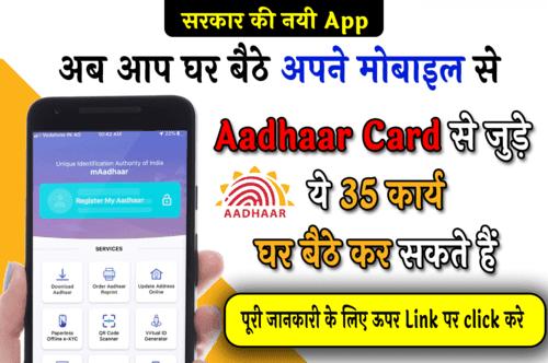 Aadhaar Card से जुड़े ये 35 कार्य घर बैठे कर सकते हैं