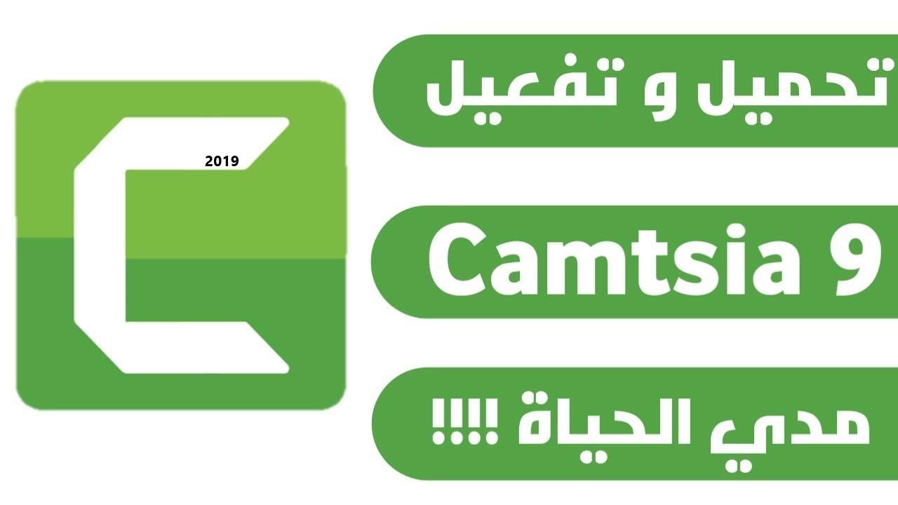 تحميل برنامج كامتازيا 2019