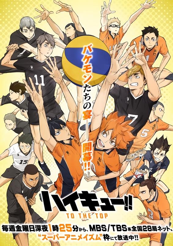 Haikyuu!!: To the Top 2nd Season,Haikyuu!!: To the Top 2nd Cour