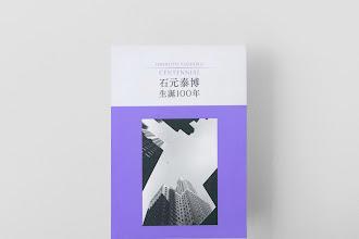 「石元泰博 生誕100年」展図録|平凡社