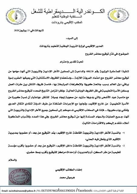 مراسلة المكتب الاقليمي للنقابة الوطنية للتعليم CDT بتارودانت للمديرية  في شان تمكين الأطر الإدارية والتربوية من توقيع محاضر الخروج