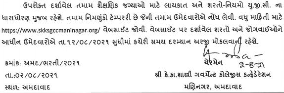 Shri K.K.Shastri Govt. Commerce College Bharti 2021: