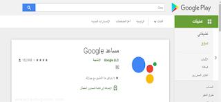 تعرف علي مساعد جوجل الصوتي google assistant | هتستخدم الهاتف عن طريق مساعد جوجل