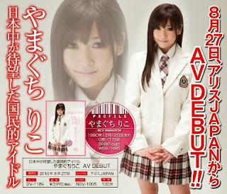 eks AKB48