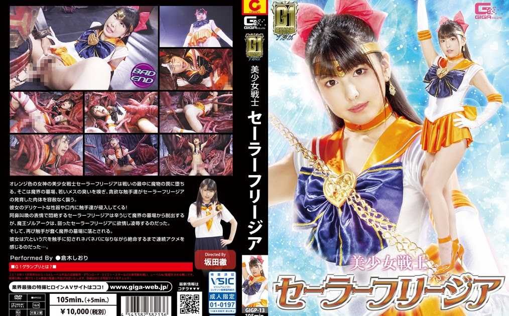 GIGP-13 Sailor Freesia -Lure of the Tentacle Cross Acme Give up Torture-