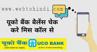 Uco bank account balance check miss call number