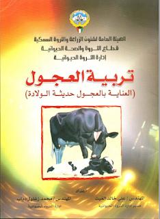 كتاب تربية العجول