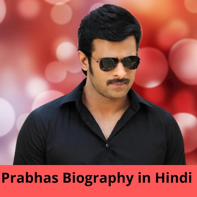 Prabhas Biography in Hindi  । प्रभास जीवन परिचय