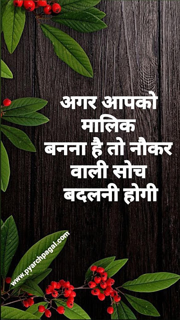 new thought in hindi