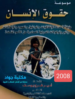 تحميل كتاب موسوعة قانون حقوق الإنسان pdf-أمير فرج يوسف