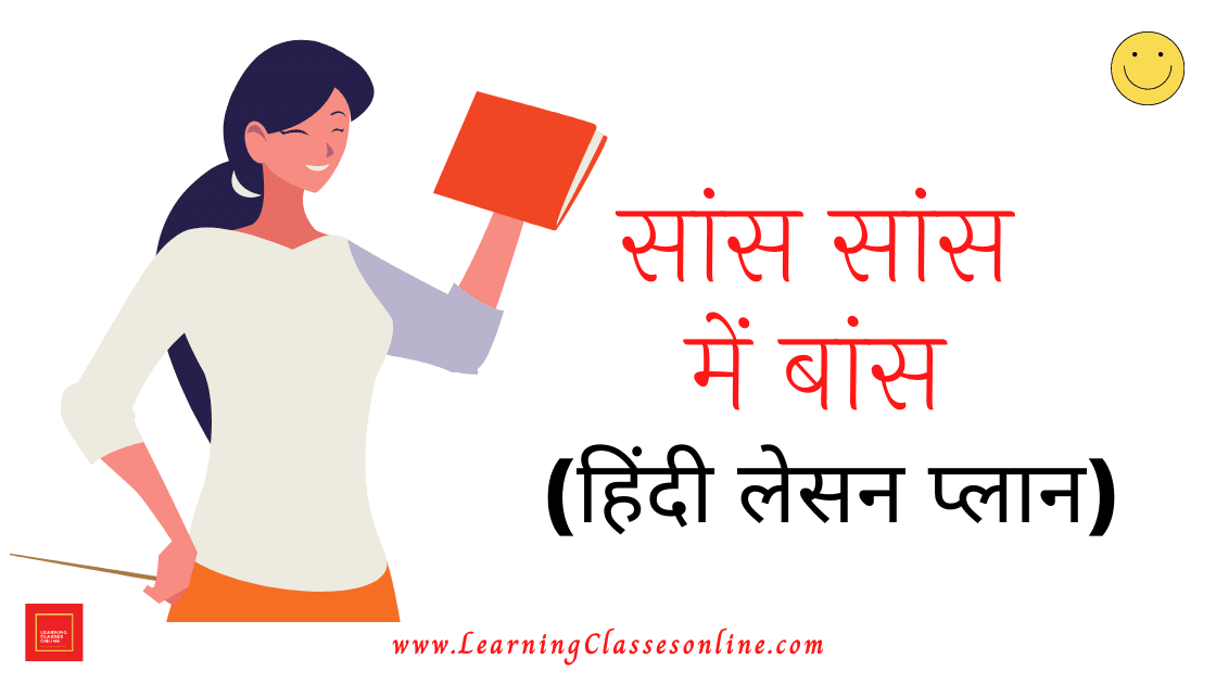 Real Teaching Mega Lesson Plan In Hindi for Class 6 on Saans saans mein baas (vasant bhag - 1),Hindi Lesson Plan class 6,  Saans Saans Mein Baans Lesson Plan,Saans Saans Mein Baans Lesson Plan In Hindi,Saans Saans Mein Baans Path Yojna,Sans Sans Me Bans Lesson Plan,सांस सांस में बांस पाठ योजना, sas sas me bas hindi lesson plan class 6 vasant free download pdf