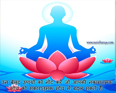 Activity of meditation - Dhyana - Suvichar
