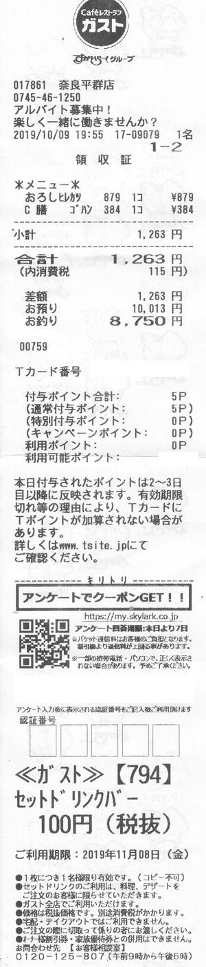 ガスト 奈良平群店 2019/10/9 飲食のレシート
