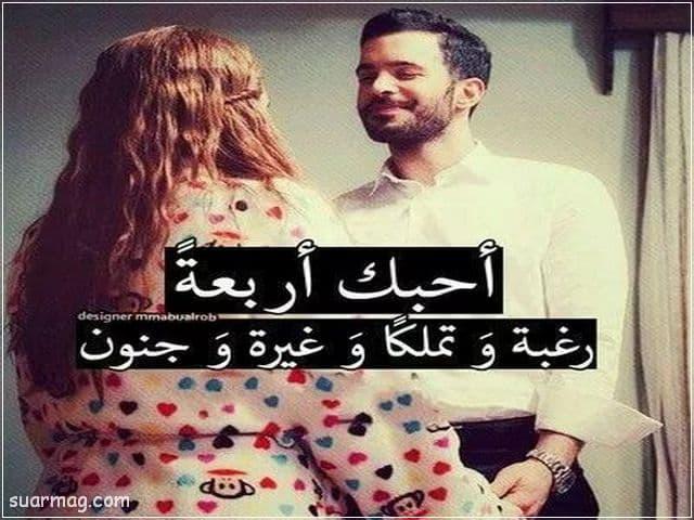 صور مكتوب عليها كلام حب 4 | written love photos 4