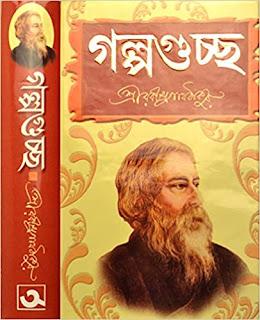 Galpaguchha (গলল্পগুচ্ছ) by Rabindra Nath Tagore