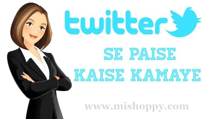 Twitter Se Paise Kaise Kamaye