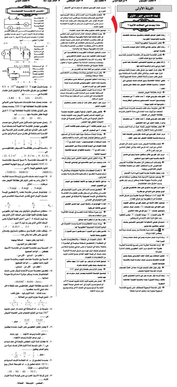 مراجعات وتوقعات امتحان الفيزياء للثانوية العامة - ملحق الجمهورية 1