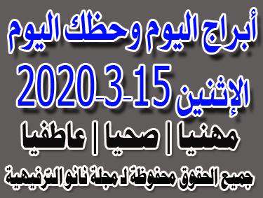 جديد توقعات عبير اللباد اليوم الإثنين 16/3/2020 بالتفصيل