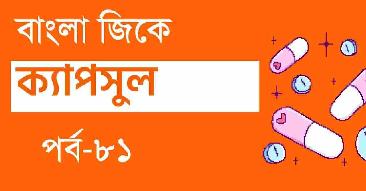 Bengali Gk Capsule Part-81   সাধারণ জ্ঞান