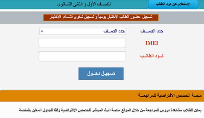 طريقة التسجيل على موقع Thaneduone.emis.gov.eg