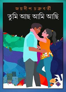 Tumi Achho Ami Achhi (তুমি আছ আমি আছি) by Joydip Chakrabarty