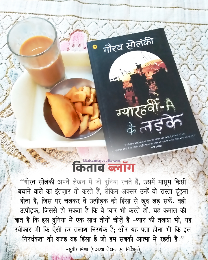 gaurav-solanki-book-review